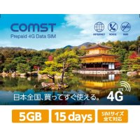 COMST 5GB 15daysプラン
