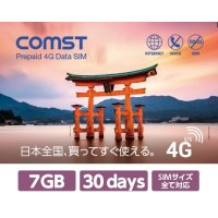 COMST 7GB 30daysプラン